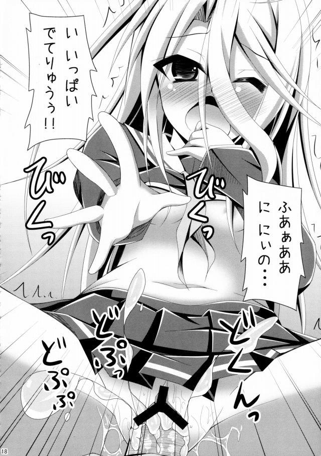 ノーゲーム・ノーライフ エロマンガ同人誌18