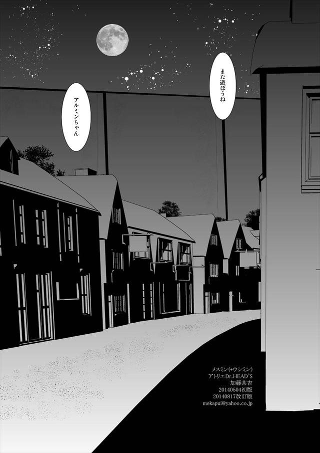 進撃の巨人 エロマンガ同人誌2017