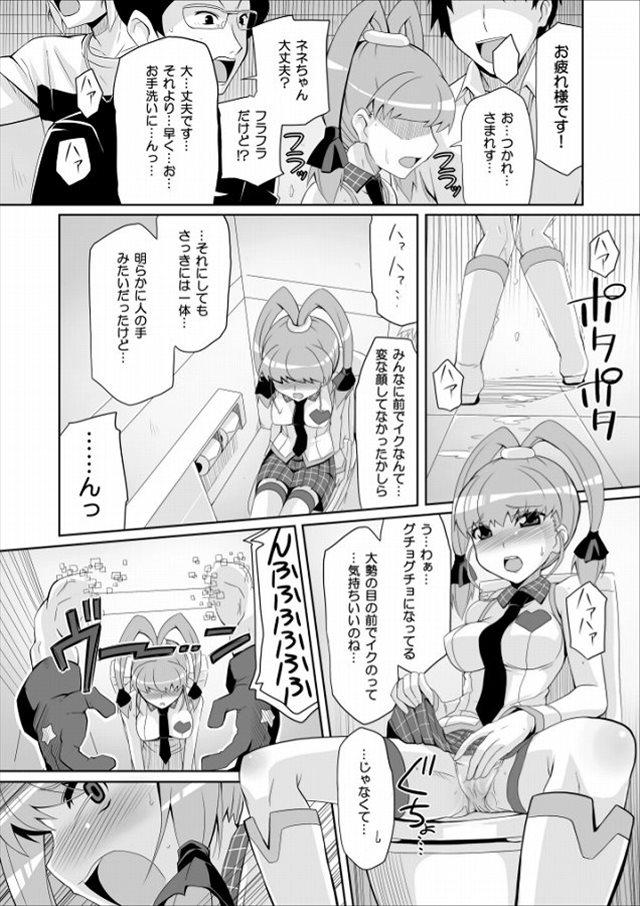 デジタルモンスター エロマンガ1008