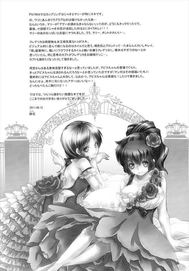PSYREN エロマンガ同人誌1094