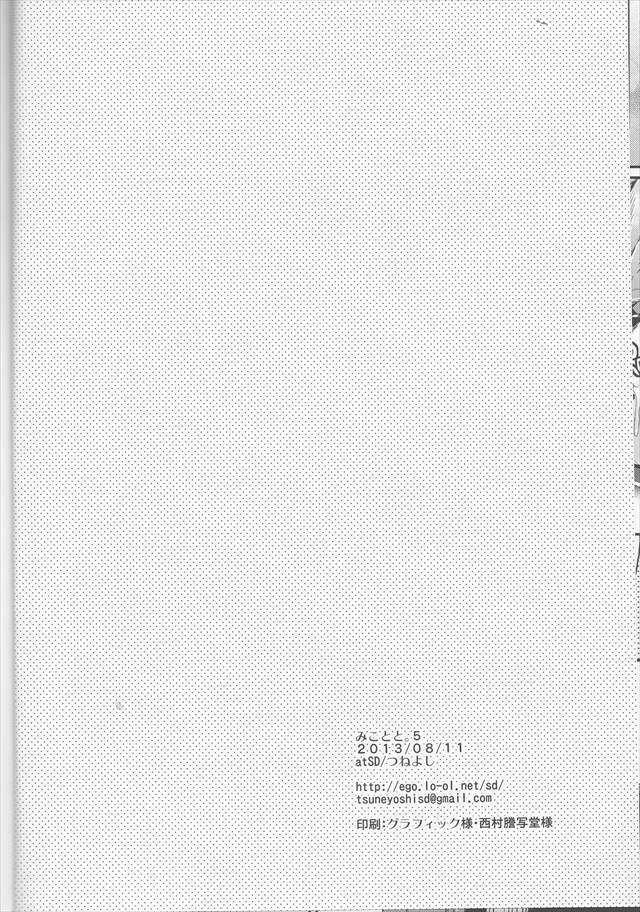 とある魔術の禁書目録 エロマンガ同人誌2036