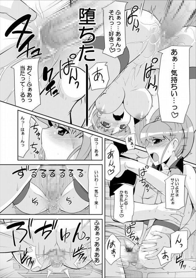 デジタルモンスター エロマンガ1022