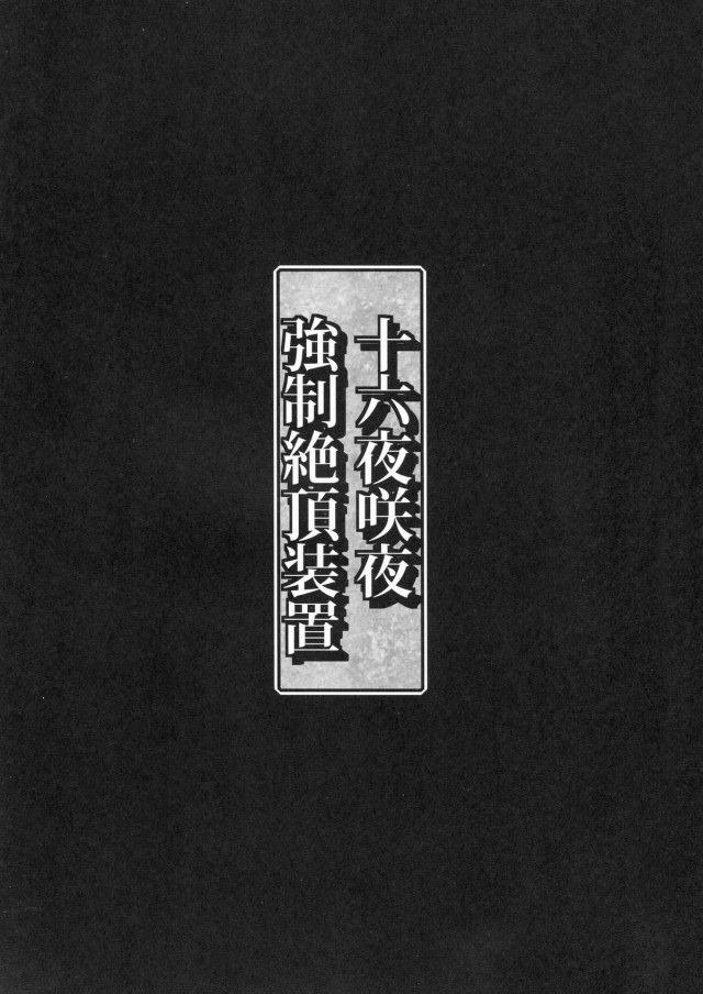 東方Project エロマンガ同人誌1003
