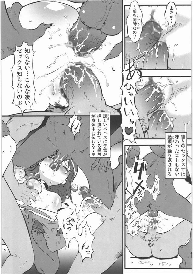 ジャイロゼッター エロマンガ同人誌1006