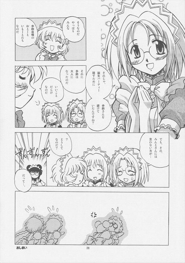東京ミュウミュウ エロマンガ同人誌1023