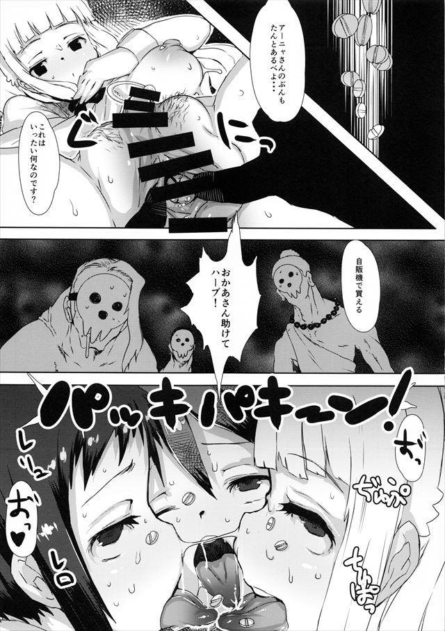 ソウルイーターノット! エロマンガ・同人誌1014