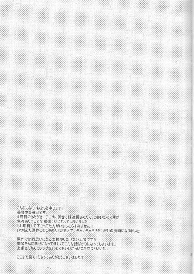 とある魔術の禁書目録 エロマンガ同人誌2035