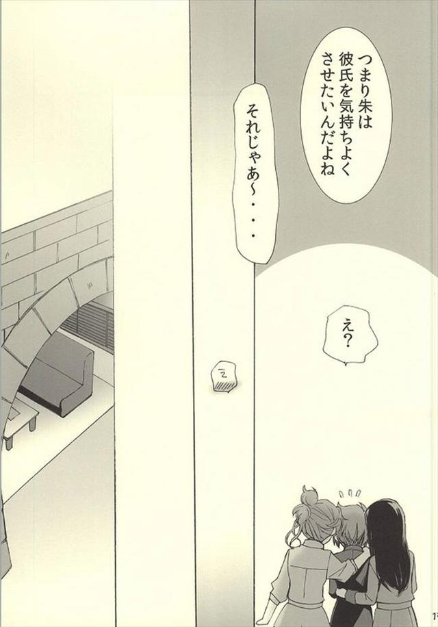 サイコパス エロマンガ同人誌1010