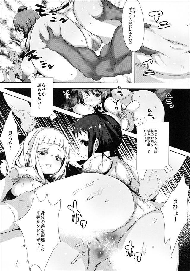 ソウルイーターノット! エロマンガ・同人誌1006