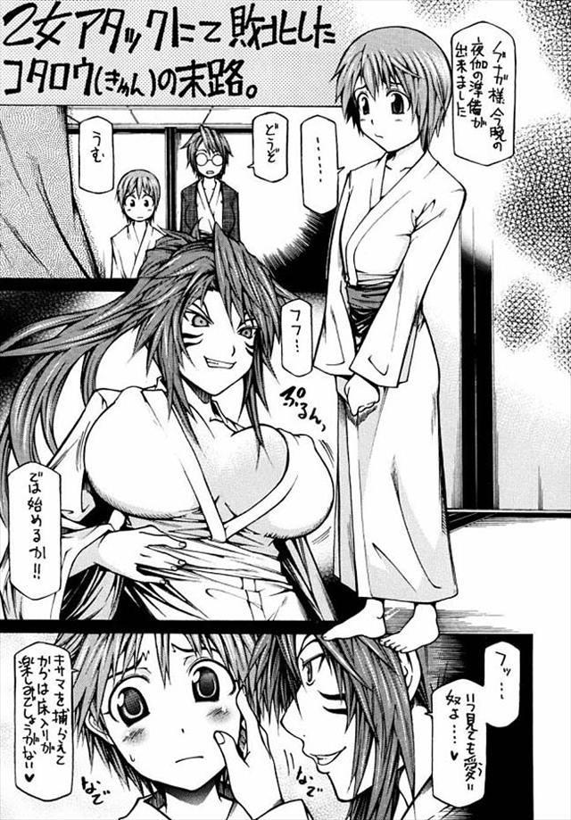 戦国乙女 エロマンガ・同人誌1002