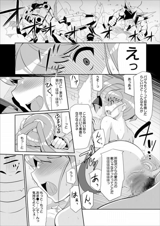 デジタルモンスター エロマンガ1021