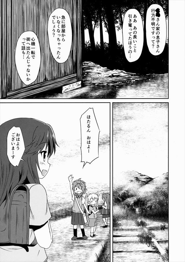 のんのんびより エロマンガ同人誌8