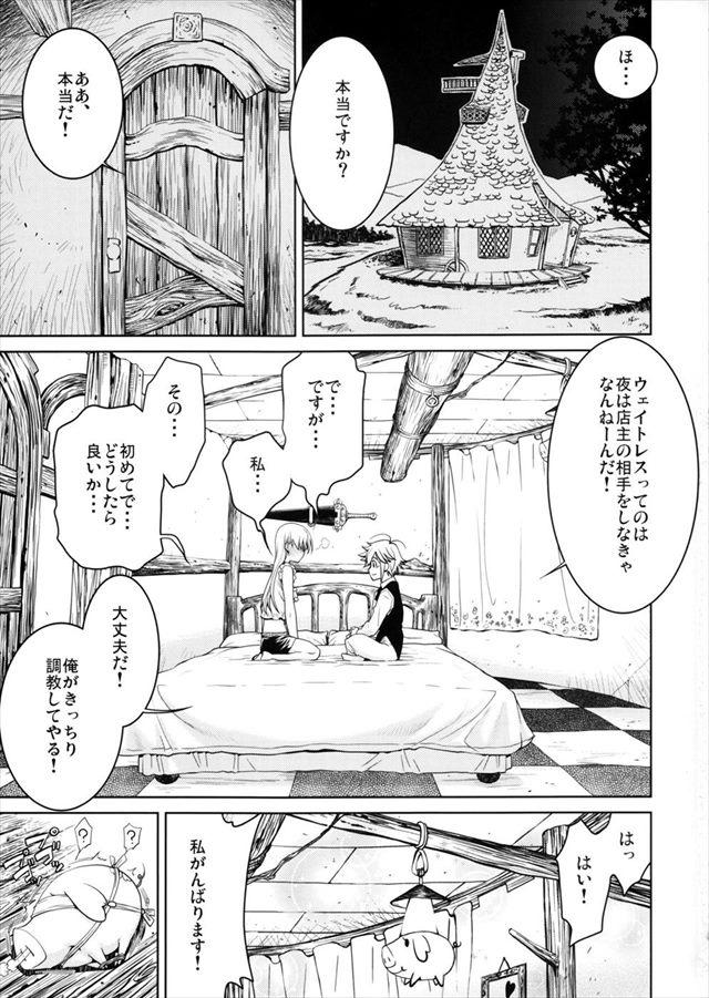 七つの大罪 エロマンガ同人誌4