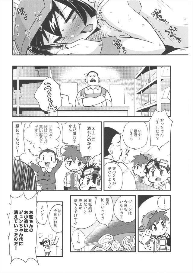 爆走兄弟レッツ&ゴー!! エロマンガ・同人誌1032