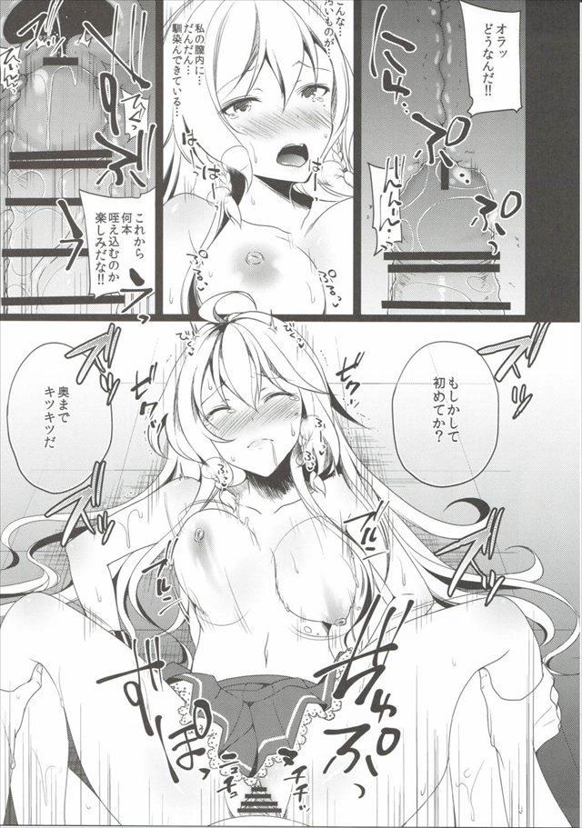 グラブル エロマンガ・同人誌1012