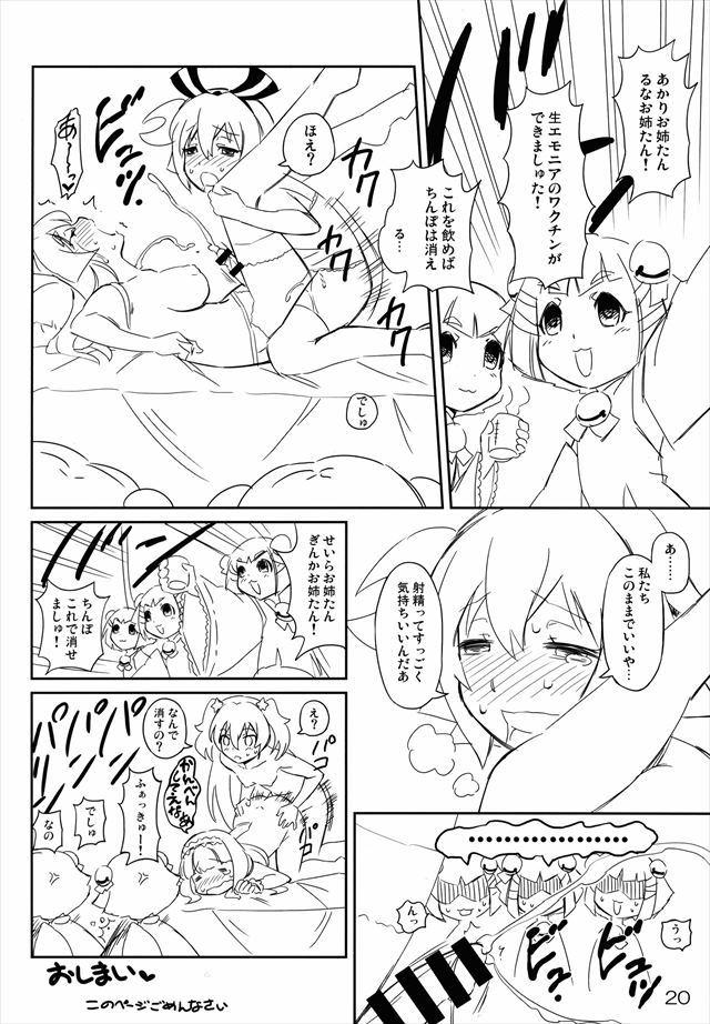幻影ヲ駆ケル太陽 エロマンガ・エロ同人誌2020