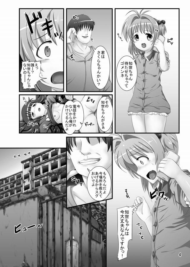 カードキャプターさくら エロマンガ同人誌1004