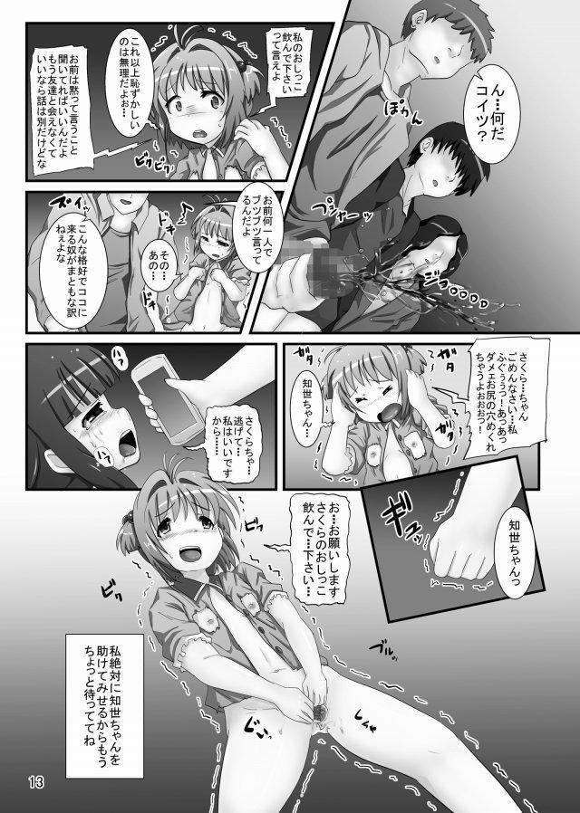 カードキャプターさくら エロマンガ同人誌1013