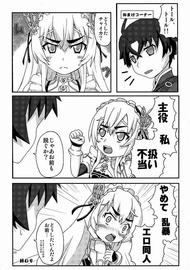 棺姫のチャイカ エロマンガ・同人誌4016