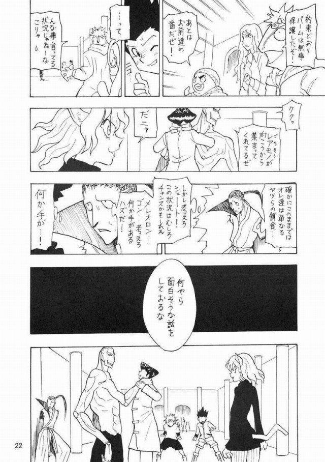 ハンターハンター エロマンガ・同人誌3021