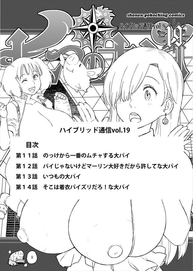 七つの大罪 エロマンガ・同人誌5002