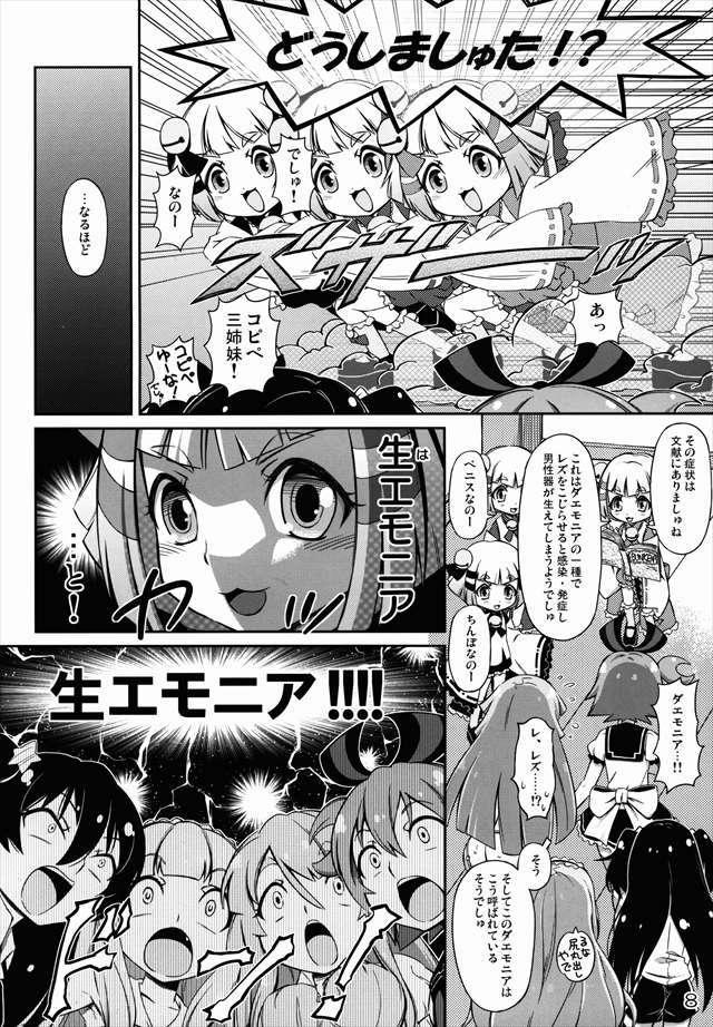 幻影ヲ駆ケル太陽 エロマンガ・エロ同人誌2008