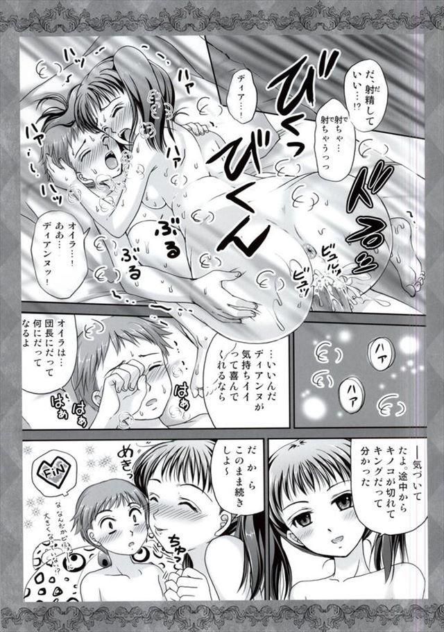 七つの大罪 エロマンガ・同人誌4008