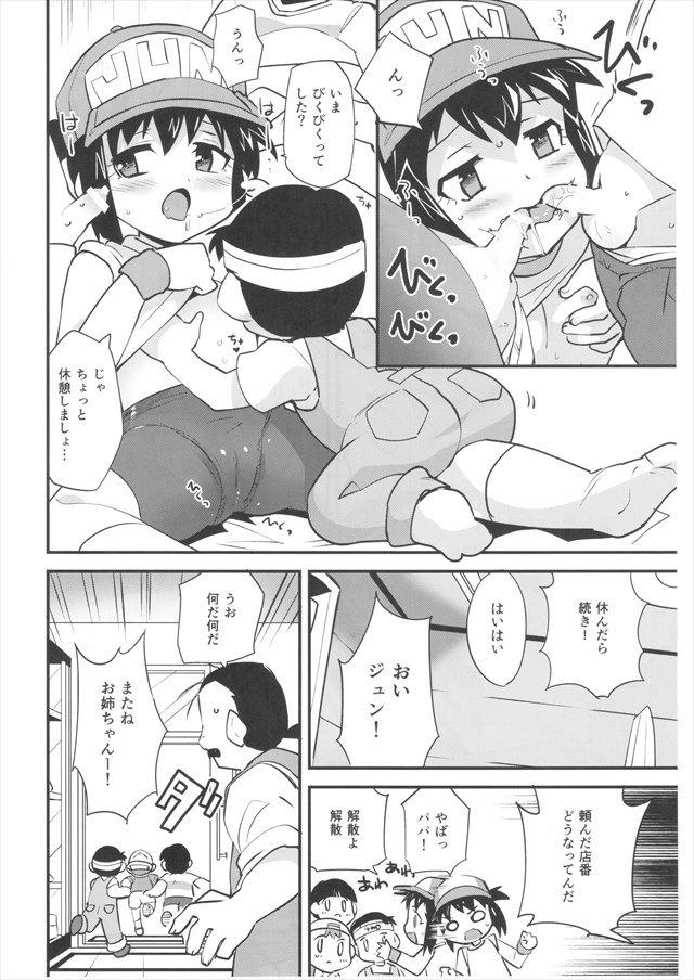 爆走兄弟レッツ&ゴー!! エロマンガ・同人誌1010