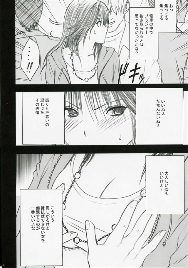 初恋限定 エロマンガ・同人誌3011