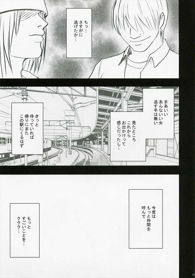 初恋限定 エロマンガ・同人誌3042