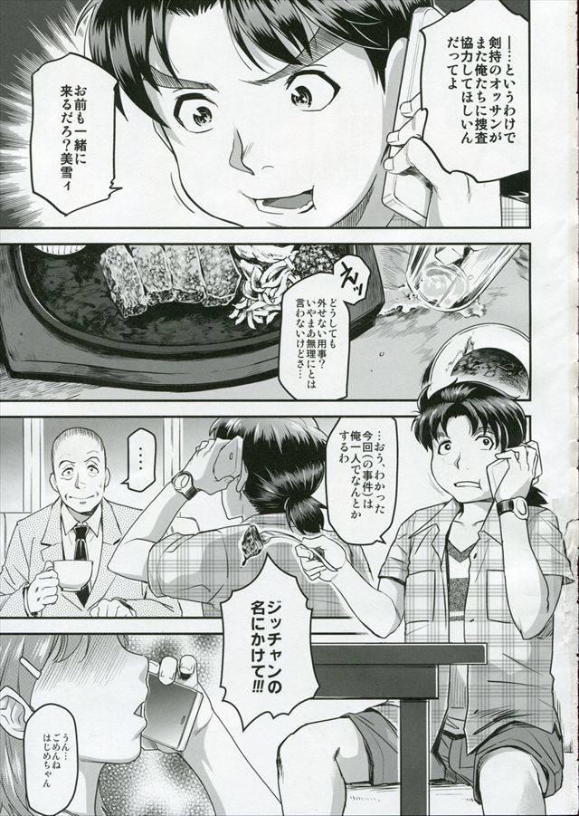 金田一少年の事件簿 エロマンガ・同人誌2003