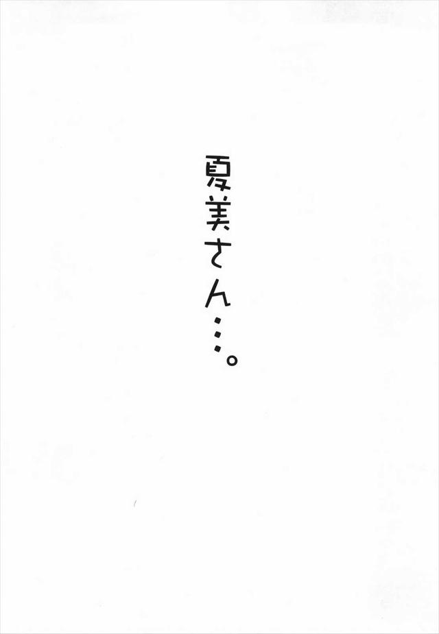 ケロロ軍曹 エロマンガ・エロ同人誌2021