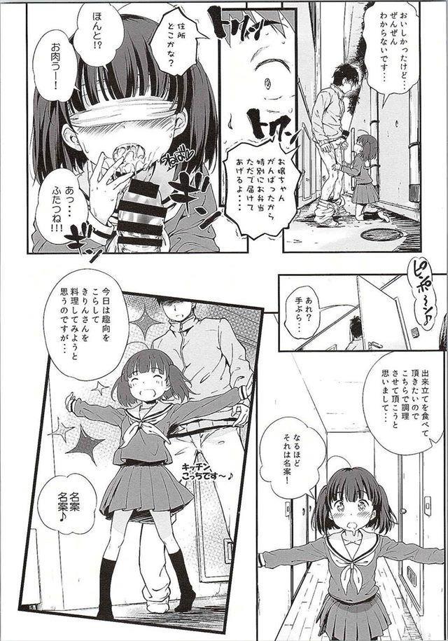 幸腹グラフィティ エロマンガ・同人誌2007