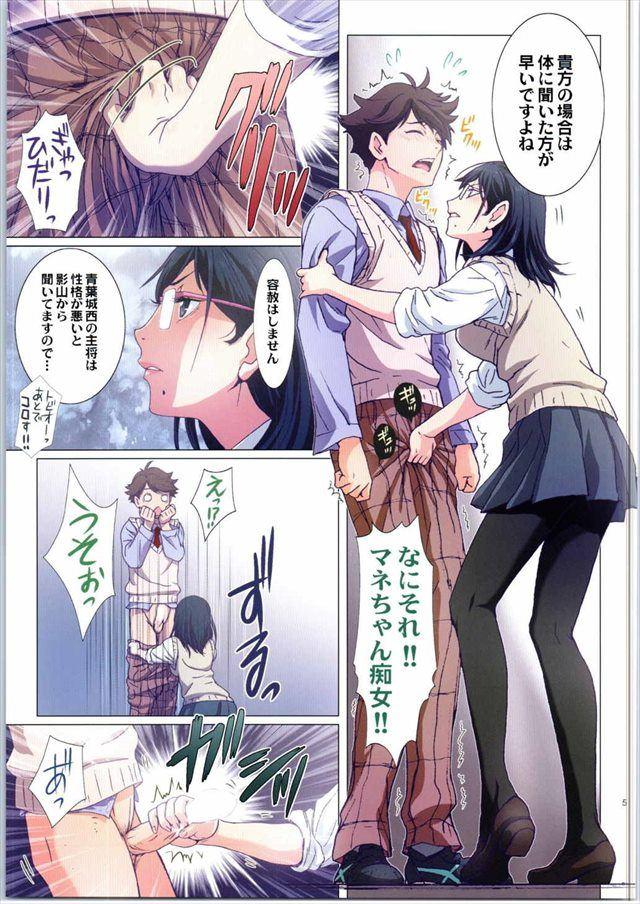 ハイキュー エロマンガ・同人誌4005