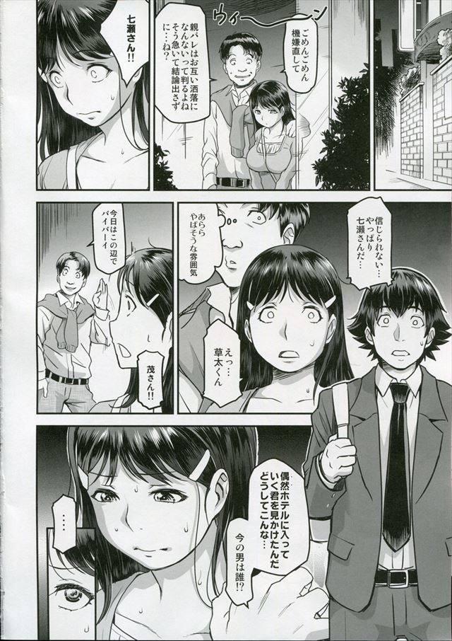 金田一少年の事件簿 エロマンガ・同人誌2010