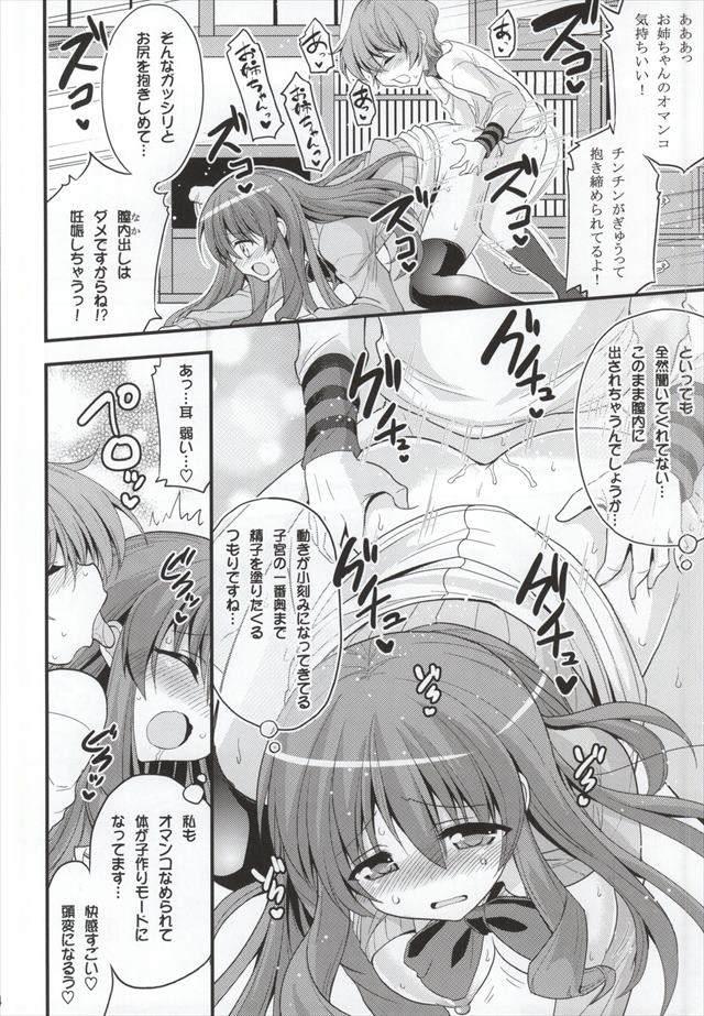 幸腹グラフィティ エロマンガ・同人誌1013