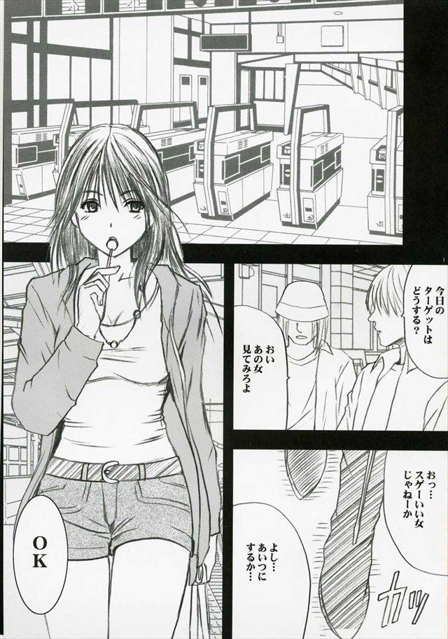 初恋限定 エロマンガ・同人誌3002