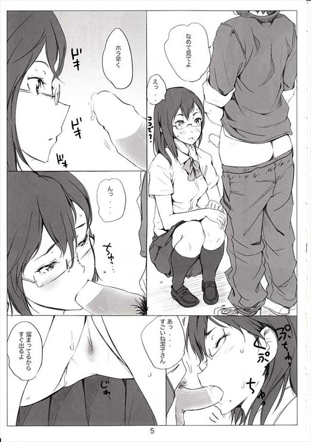 ハイキュー エロマンガ・同人誌3005