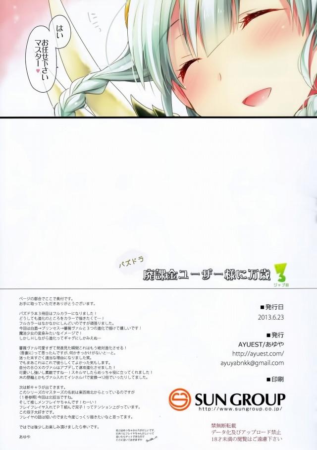 パズドラ エロマンガ・同人誌4010