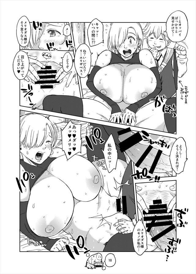 七つの大罪 エロマンガ・同人誌5017