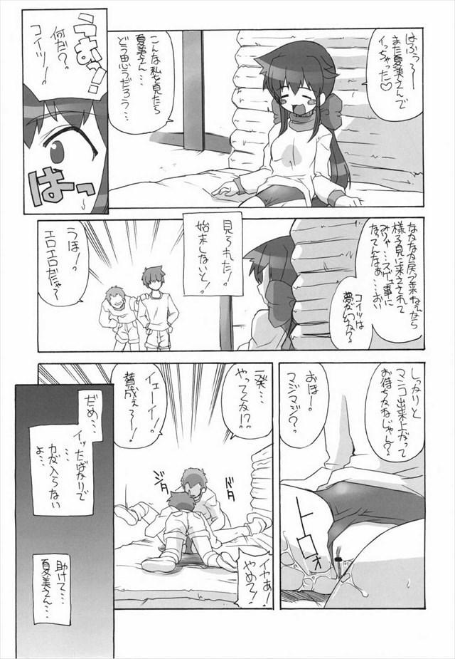 ケロロ軍曹 エロマンガ・エロ同人誌2026
