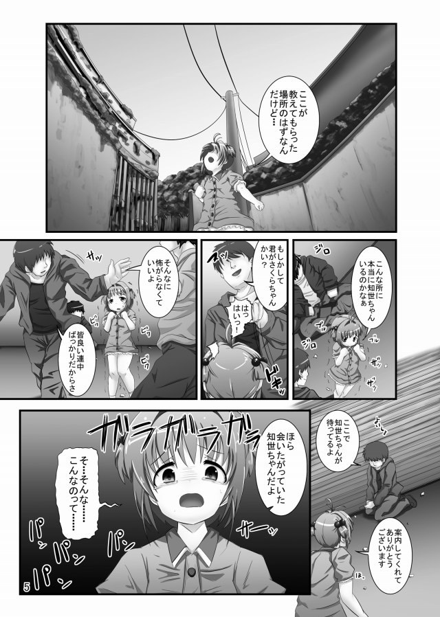 カードキャプターさくら エロマンガ同人誌1005
