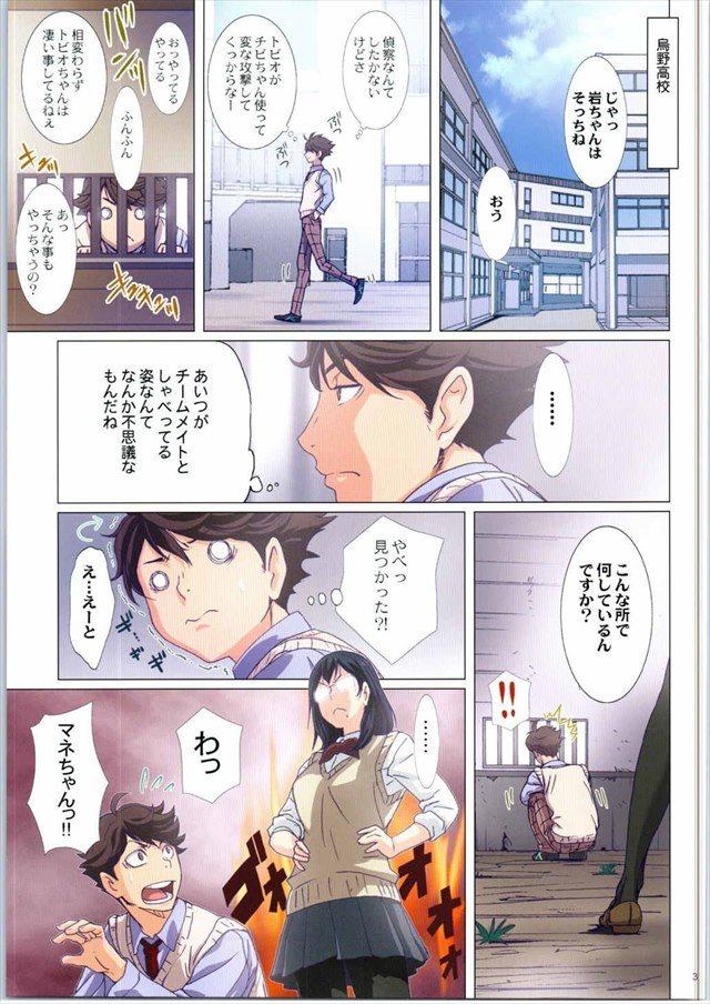 ハイキュー エロマンガ・同人誌4003