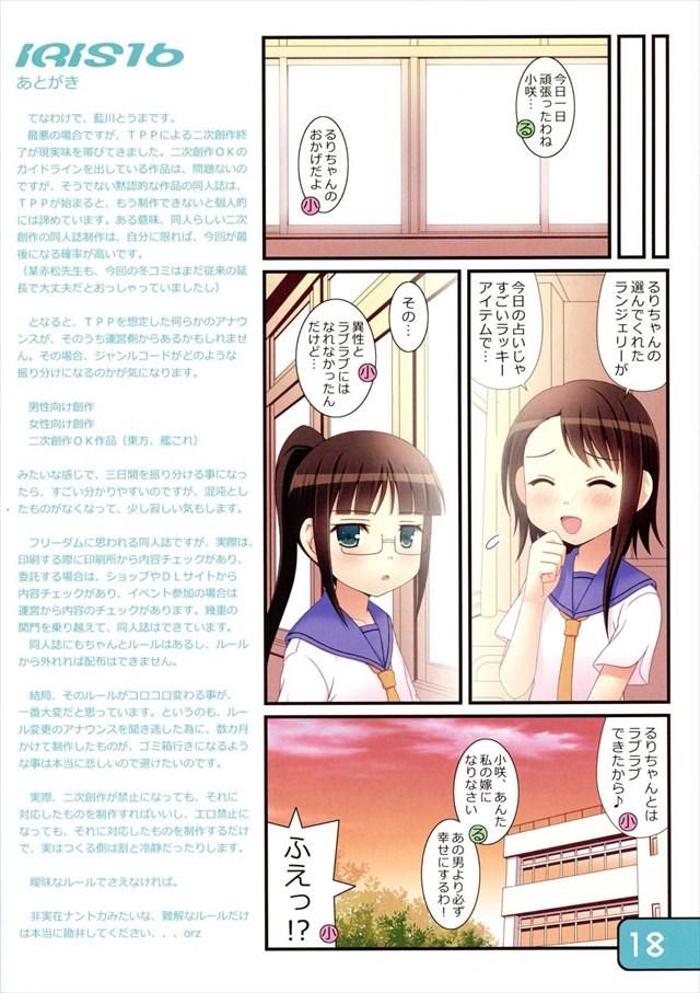 ニセコイ エロマンガ・同人誌5018