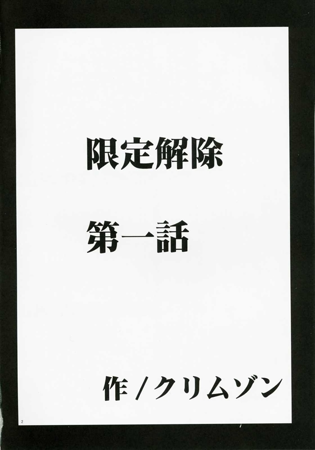 初恋限定 エロマンガ・同人誌3003