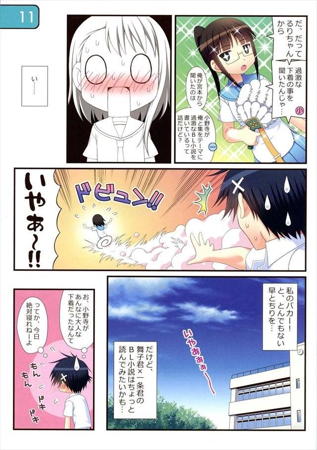 ニセコイ エロマンガ・同人誌5011