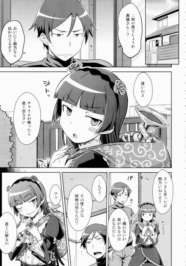 俺妹 エロマンガ・同人誌1004