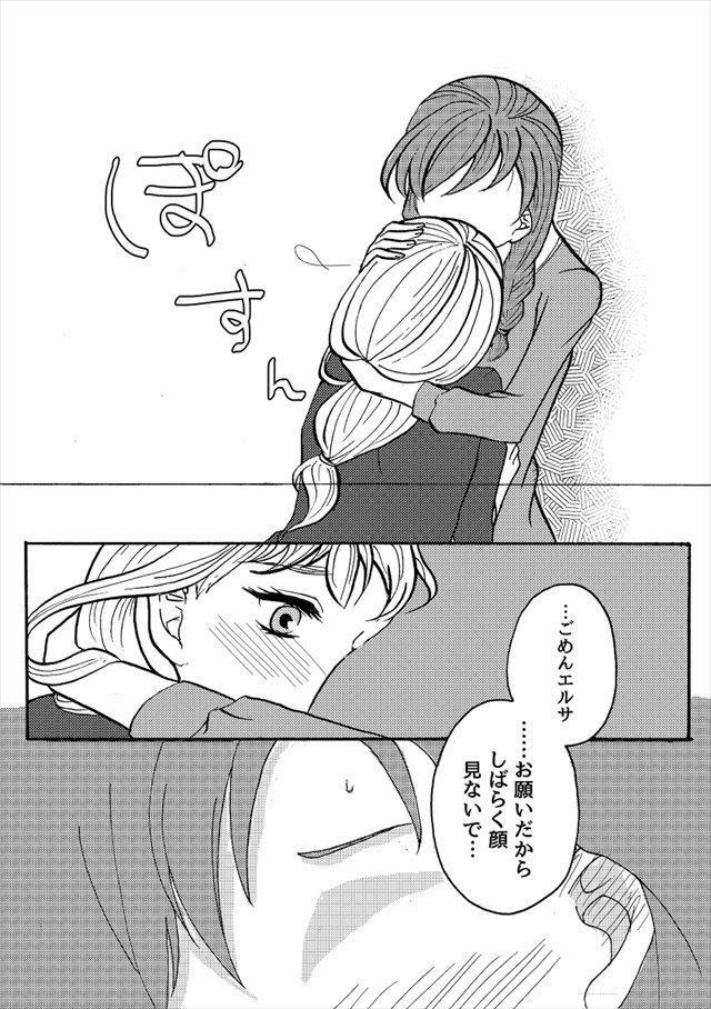 アナと雪の女王 エロマンガ・同人誌1007