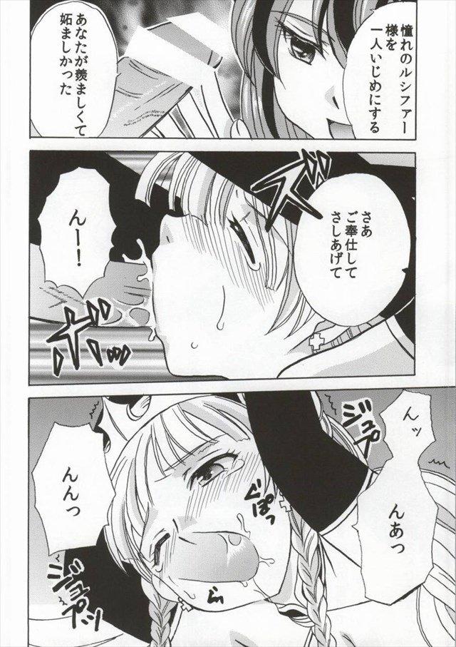 パズドラ エロマンガ・同人誌8009