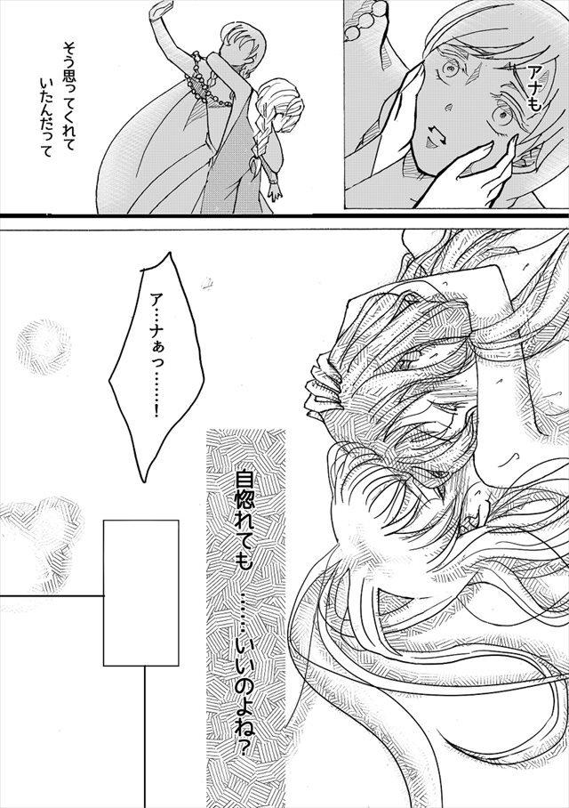 アナと雪の女王 エロマンガ・同人誌1019